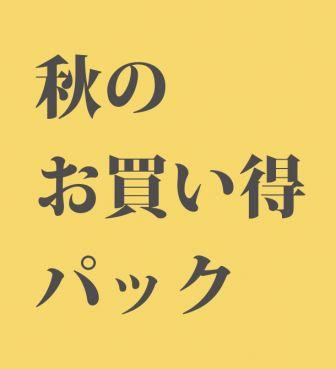 秋のお買い得パック<3,000円>