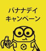 バナナデイキャンペーン!